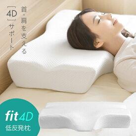 低反発枕 送料無料 こり対策 いびき対策 ストレートネック対策 枕 まくら 低反発まくら 快眠枕 安眠枕 首サポート 低反発ウレタン 洗える枕カバー 清潔 大きい ワイドサイズ