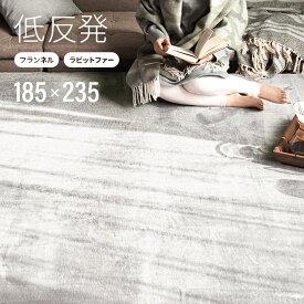 ラグ 低反発 おしゃれ 低反発ラグマット 185×235cm 送料無料 ラグ ラグマット フランネルラグ カーペット もっちり 極厚 防音 抗菌 防臭 滑り止め付き 長方形 無地 北欧 こたつ 秋冬用 春夏用