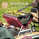 バーベキューコンロ 折りたたみ 小型 BBQコンロ ステンレス 送料無料 ファイアグリル 焚火台 バーベキューグリル BBQ…