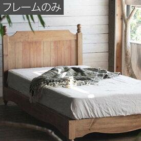 【送料無料】シングルベッドフレームのみ ブリティッシュ/カントリー