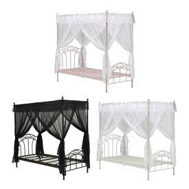 【送料無料】天蓋付きベッド (PK/WH/BK) ロマンティックな寝室を…♪ 寝室が夢の世界に... お子様はもちろん、大人の方でも少女のような気分に お姫様のような雰囲気を味わえる シングル ベッドフレーム スチール 天蓋ベッド