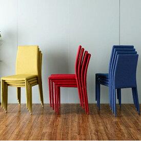 【送料無料】ダイニングチェア 2脚セット (GR/BL/RD) グリーン ブルー レッド 緑 青 赤 ダイニングチェアー チェアー 食卓椅子 椅子 いす イス お洒落 シンプル カラフル ポップ コンパクト スタッキング