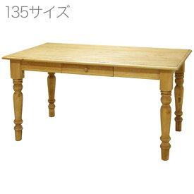 【送料無料】【無公害塗料】パイン材 1350 ダイニングテーブル カントリー調 メンテナンス可能 メンテナンスキット別売り