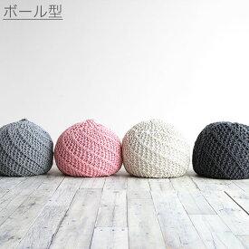 【送料無料】 スツール ボール型 ダークグレー/ホワイト/ピンク/グレー 直径43cm フロアークッション シンプルモダンでおしゃれなビーズクッション プフ 綿100% 大人用/こども用 北欧/シンプル