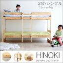 【送料無料】ひのきの2段ベッド (NA) フレームのみ ホームカミング HOMECOMING 日本産 日本製 国産 檜 桧 ヒノキ 無垢材 すのこ スノコ…