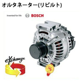 BMW BMW BOSCH ボッシュ オルタネーター リビルト『5,000円 キャッシュバック』 320 Ci Cabrio / 320 Ci Coupe / 320 i / 320 i Touring 他