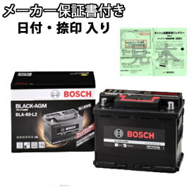 メルセデスベンツ Mercedes-Benz C クラス (204) ボッシュ ブラック-AGM 輸入車専用 最高性能 バッテリー BOSCH BLACK-AGM メーカー保証書付 BLA-60-L2