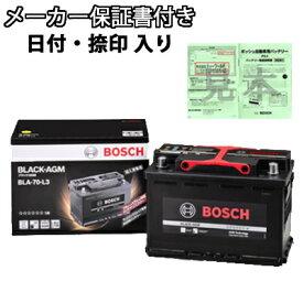 フォルクスワーゲン Volkswagen パサート (362) ボッシュ ブラック-AGM 輸入車専用 最高性能 バッテリー BOSCH BLACK-AGM メーカー保証書付 BLA-70-L3