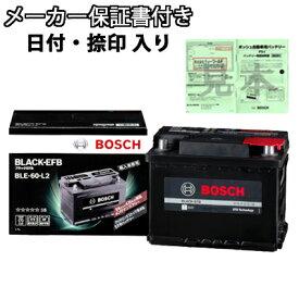 フィアット FIST 500 1.2 ABA-31212 BOSCH ボッシュ BLACK-EFB バッテリー BLE-60-L2 メーカー完全保証 サイン捺印付