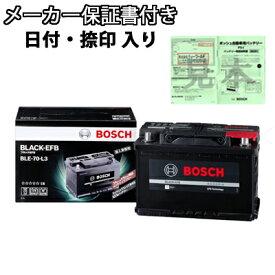 フォルクスワーゲン Volkswagen ゴルフ VII 1.4 TSI ACT DBA-AUCPT BOSCH ボッシュ BLACK-EFB バッテリー BLE-70-L3 メーカー完全保証 サイン捺印付