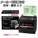 メーカー保証書付き 正規品 マツダ MAZDA CX-5 バッテリー ボッシュ ハイテックプレミアム BOSCH Hightec Premium HTP-Q-85