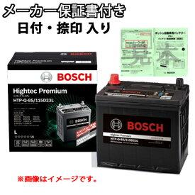 メーカー保証書付き 正規品 トヨタ TOYOTA ヴィッツ(P1) バッテリー ボッシュ ハイテックプレミアム BOSCH Hightec Premium HTP-N-55R
