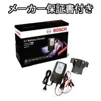 正規品ボッシュBOSCHバッテリーチャージャーC7(保証書付き)オートマチックコンパクトバッテリー充電器