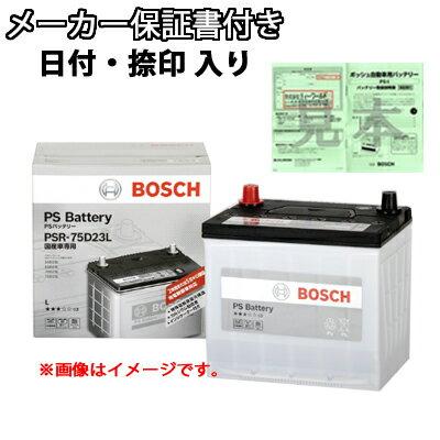 メーカー保証書付き 正規品 トヨタ TOYOTA クラウン(S18) バッテリー ボッシュ PSバッテリー BOSCH PS Battery PSR-75D23L