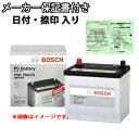 メーカー保証書付き 正規品 ホンダ HONDA S2000(AP) バッテリー ボッシュ PSバッテリー BOSCH PS Battery PSR-40B19L