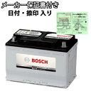 ボルボ VOLVO V60 ボッシュ シルバーX 輸入車用 世界最高水準 バッテリー BOSCH Silver X メーカー保証書付 SLX-8C