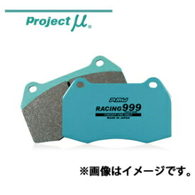 PEUGEOT プジョー 106 S16/106 S16 Limited/205 GTI/206 CC S16 他 パット品番:Z291 プロジェクトミュー RACING999 リア ブレーキパット