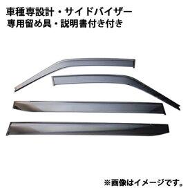ダイハツ DAIHATSU ウェイク 車種専用設計 サイドバイザー ドアバイザー 代表型式:LA700S/710S 年式:26/11〜 (専用留め具付き)