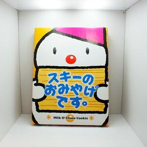 スキーのおみやげです。ミルクチョコクッキー(信州長野のお土産 お菓子 洋菓子 チョコレート クッキー おみやげ お取り寄せ スイーツ 長野県 長野土産)