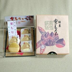 【送料無料】銘菓栗もなか6個入×20個(信州長野のお土産 お菓子 和菓子 栗菓子 くり最中)
