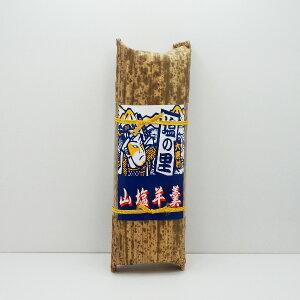 山塩羊羹 竹皮(信州長野県のお土産 お菓子 和菓子 土産 おみやげ 塩ようかん 塩羊かん お取り寄せ ご当地 スイーツ 長野土産 長野お土産 通販)