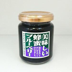 美味しいはちみつブルーベリー(信州長野のお土産 土産 長野県 蜂蜜 蜂みつ はち蜜 ハチミツ 長野土産 長野お土産 通販)