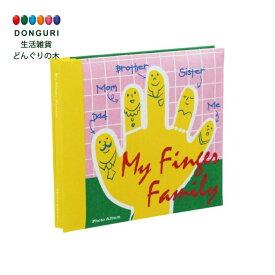 【150円クーポン】 現代百貨 絵本のような フォトアルバム ブックマーク ファミリー K660-FA