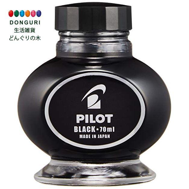 【150円クーポン】 PILOT パイロット 万年筆インキ INK-70-B 70ml 黒