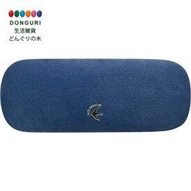 【150円クーポン】 現代百貨 BLUE SWALLOW メガネケース NAVY A418NV <母の日 プレゼント 入園祝い 入学祝い かわいい おしゃれ お返し>
