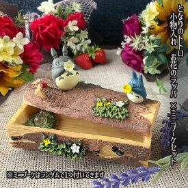 ジブリ グッズ となりのトトロ 小物入れ お花のラッパ×造花ミニブーケセット スタジオジブリ ジブリ グッズ トトロ母の日 ジブリ母の日