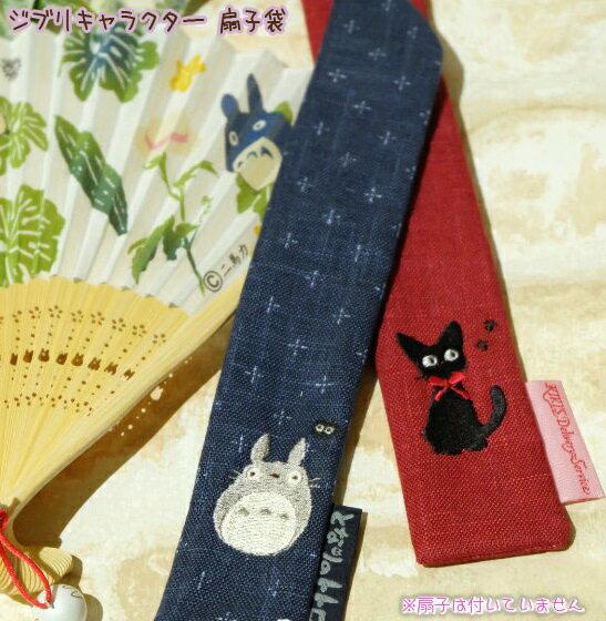 【ジブリグッズ】ジブリキャラクター 扇子袋 刺繍トトロ藍色/刺繍ジジ紅色【スタジオジブリ】【ジブリ グッズ】【クールビズ・夏・サマー】(男女兼用)【ととろ】