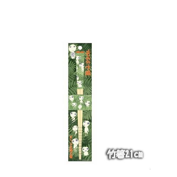 【ジブリグッズ】もののけ姫 竹箸21cm【ジブリ】【弁当箸】【子供箸】