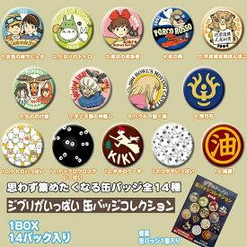 【ジブリ グッズ】ジブリがいっぱい 缶バッジコレクション1BOX(14個入り) 【ジブリ グッズ】