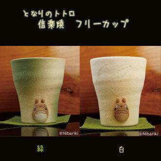 My Neighbor Totoro  Shigaraki ware free Cup