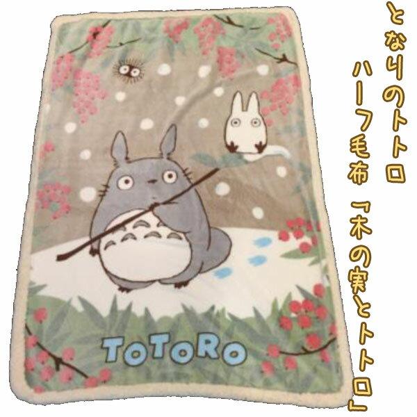 【12月度月間優良ショップ】 【ジブリグッズ】となりのトトロ ハーフ毛布 木の実とトトロ【ジブリ グッズ】【トトロ 毛布】【あったか・ひざかけ】【敬老の日】【ととろ】