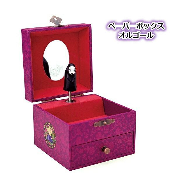 【ジブリグッズ】千と千尋の神隠し ペーパーボックスオルゴール【スタジオジブリ】