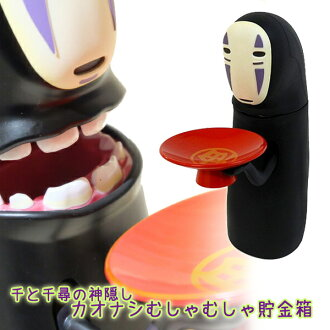 When do not make Spirited Away face pear むしゃむしゃ money box; of Chihiro chew, and cover it
