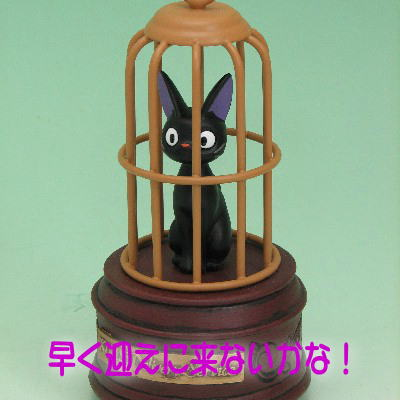 【ジブリグッズ】魔女の宅急便 カゴジジの贈り物オルゴール【スタジオジブリ】【ギフト】【じじ】