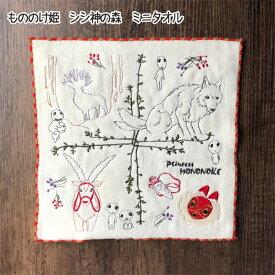 メール便OK ジブリ グッズ もののけ姫 シシ神の森 ミニタオル スタジオジブリ ジブリ グッズ コダマ