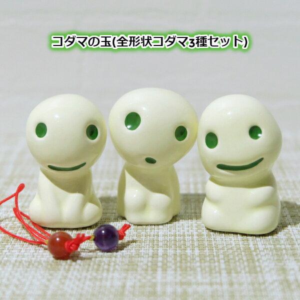【ジブリグッズ】もののけ姫 コダマの玉 3種セット【スタジオジブリ】【ギフト】【こだま】