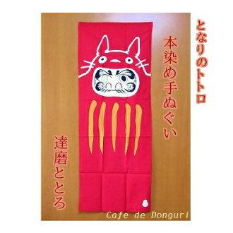 隔壁的totoro书染色手巾达磨和肥生鱼片