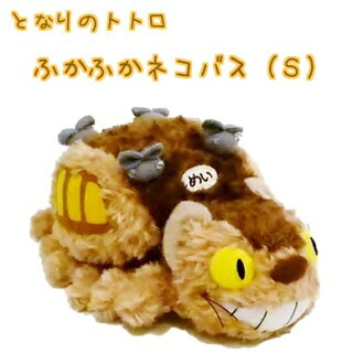 "My Neighbor Totoro plush ""Fukafuka"" Cat bus ( S)"