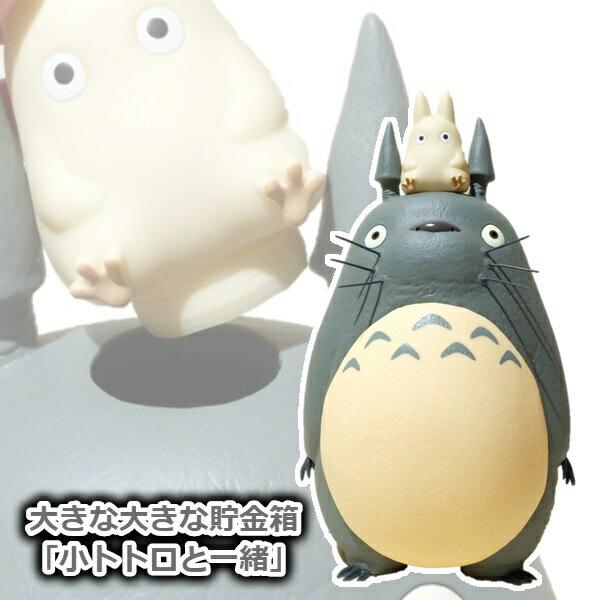 【ジブリグッズ】となりのトトロ 大きな大きな貯金箱 小トトロと一緒【スタジオジブリ】【ギフト】【ととろ】