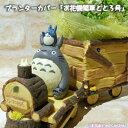【ジブリ グッズ】となりのトトロ お花機関車ととろ号 プランターカバー【スタジオジブリ】【ギフト】【ととろ】