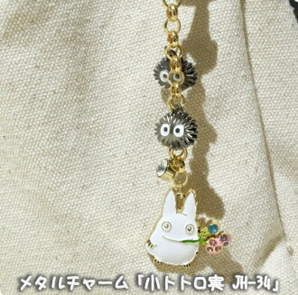 My Neighbor Totoro metal charm small Totoro true JH-34