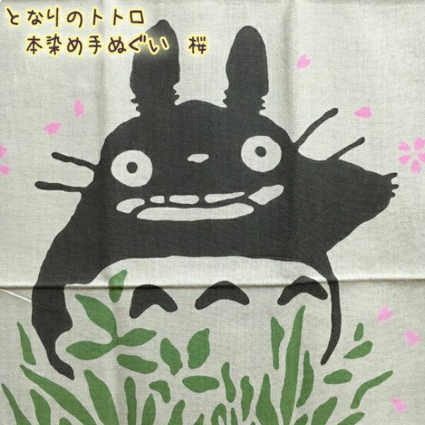 【ジブリグッズ】となりのトトロ 本染め手ぬぐい 桜 【ジブリ グッズ】【ととろ】