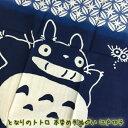 【ジブリグッズ】となりのトトロ 本染め手ぬぐい 江戸切子 【ジブリ グッズ】【ととろ】