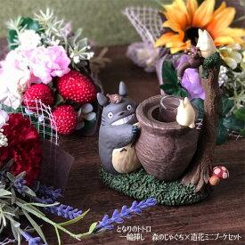 ジブリ グッズ となりのトトロ 一輪挿し 森のじゃぐち×造花ミニブーケセット スタジオジブリ ジブリ グッズ トトロ母の日 ジブリ母の日