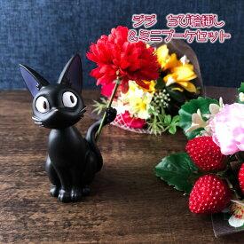 ジブリ グッズ 魔女の宅急便 ちび輪挿し ジジ×造花ミニブーケセット スタジオジブリ ジブリ グッズ トトロ母の日 ジブリ母の日
