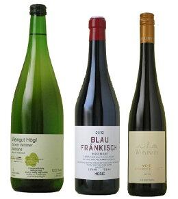 オーストリアワイン(オーストリー)飲み比べ3本セット【ヘーグル、ヴィーニンガー、モリック】【ワインセット】【うち飲み】
